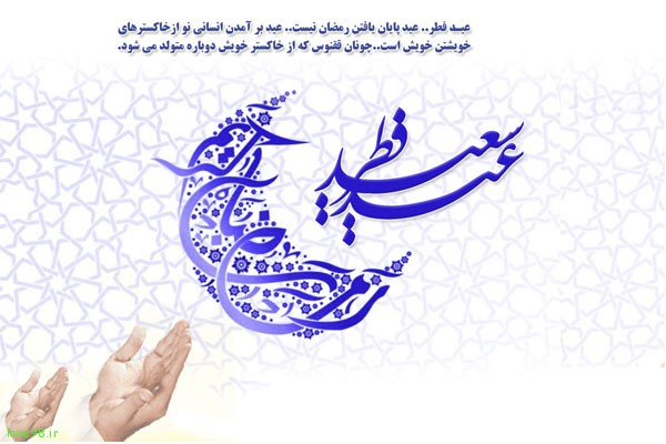 پروفایل تلگرام عید فطر