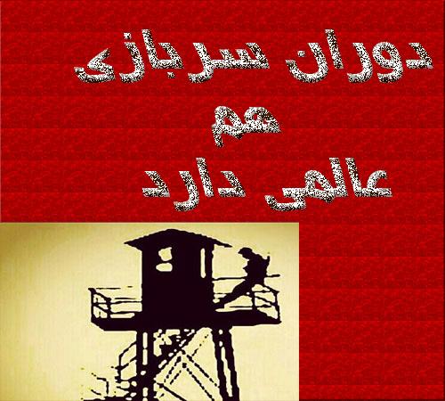Image result for مطالب برای سربازی