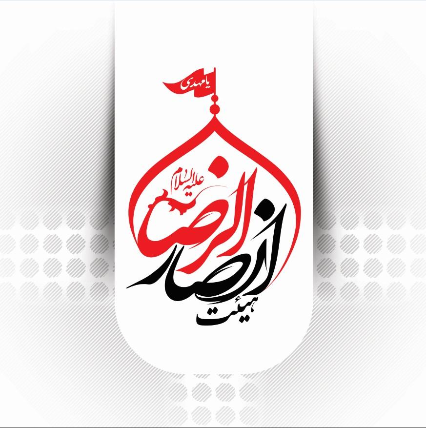 لوگو هیئت انصار الرضا(ع) :: موسسه فرهنگی سیدالشهدالوگو هیئت انصار الرضا(ع)
