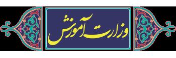 وزارت آموزش