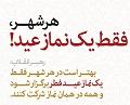 http://bayanbox.ir/view/8540696670737327911/Poster-HarShahrFaghatYekNamazEyd-1.jpg