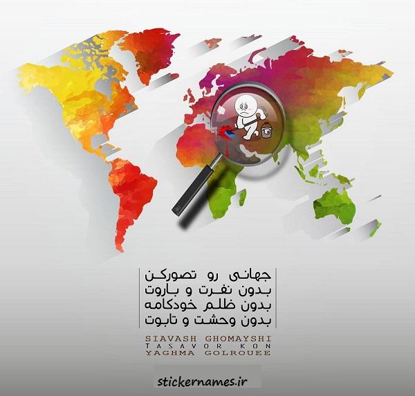 مبارزه با روز تروریسم