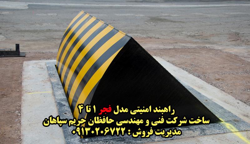 راهبند امنیتی ضد تروریست فجر