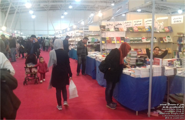 شانزدهیمن نمایشگاه کتاب شیراز
