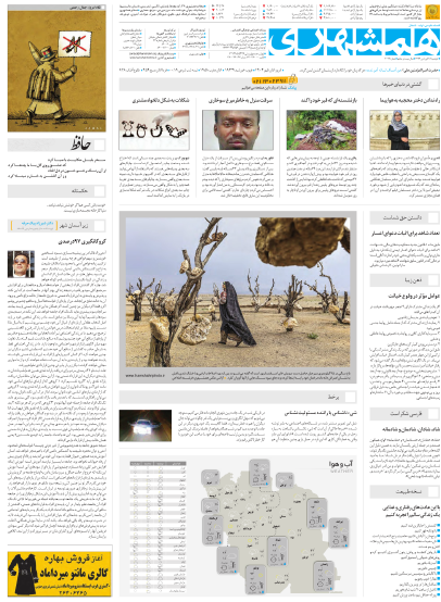 روزنامه همشهری، 28 فروردین 1396