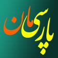 فرهنگ فارسی به پارسی پارسیمان