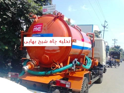 تخلیه چاه در شیخ بهایی تهران