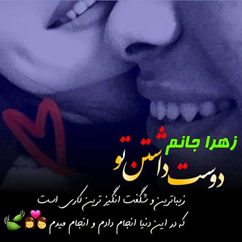 عکس نوشته برای اسم زهرا