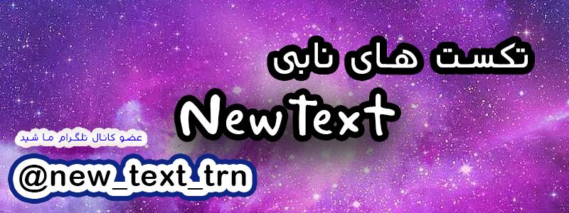 NewText