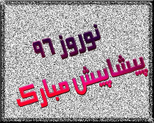 نتیجه تصویری برای ع پروفایل عید نوروز 96