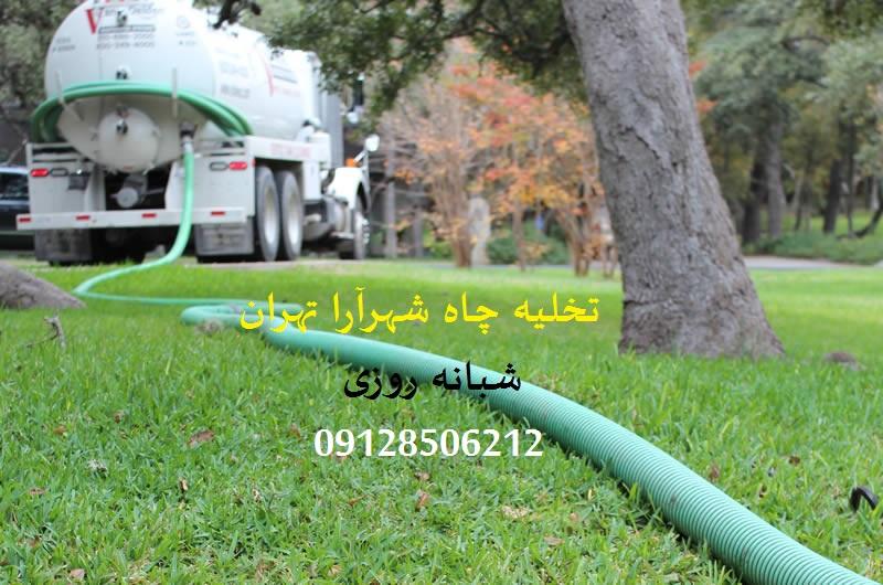 تخلیه چاه شهرآرا تهران با ماشین ساکشن
