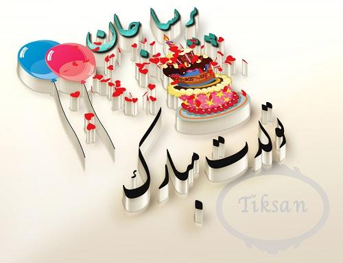 عکس+تلگرام+تولدت+مبارک