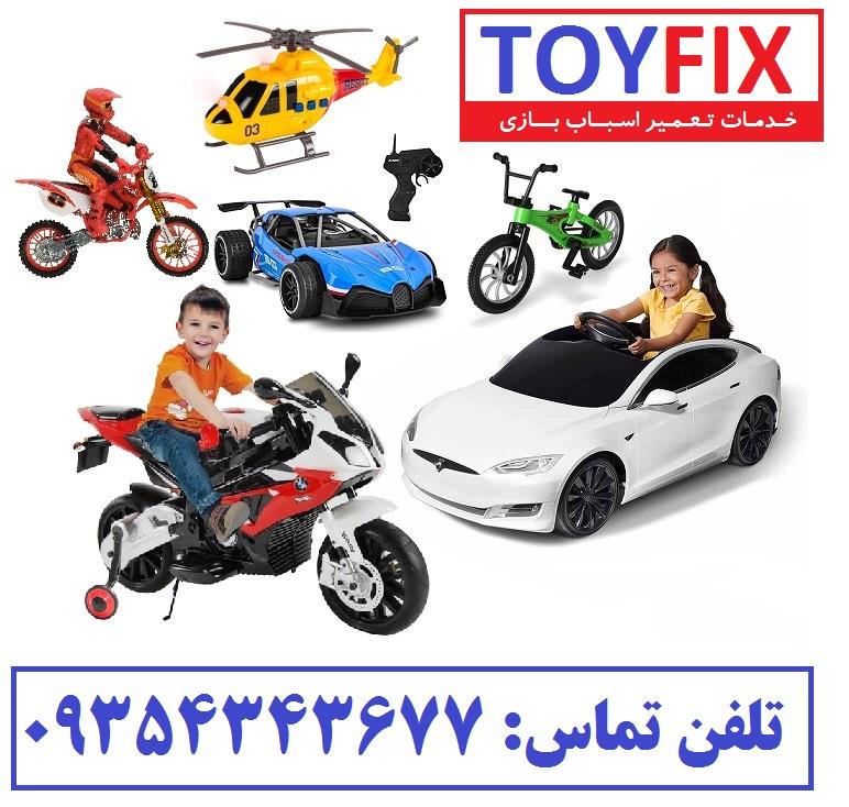 تعمیرات اسباب بازی در تهران و کرج