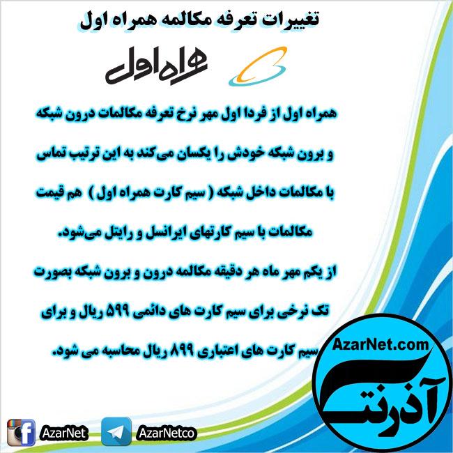 کتاب اول نمایندگی استان البرز