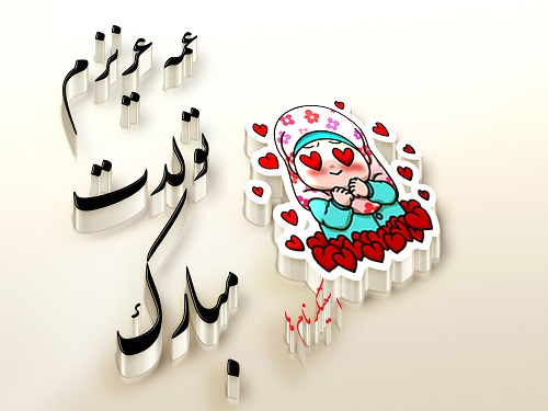 عکس روز عمه مبارک