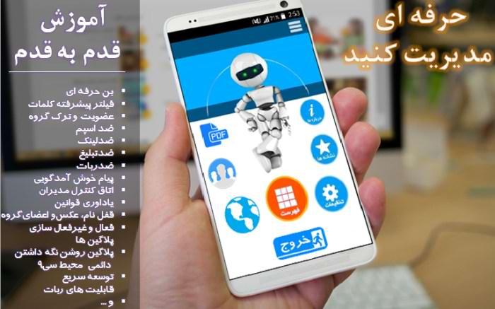 ساخت ربات مدیرگروه تلگرام