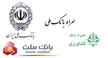 دانلود نسخه جدید همراه بانک ملی