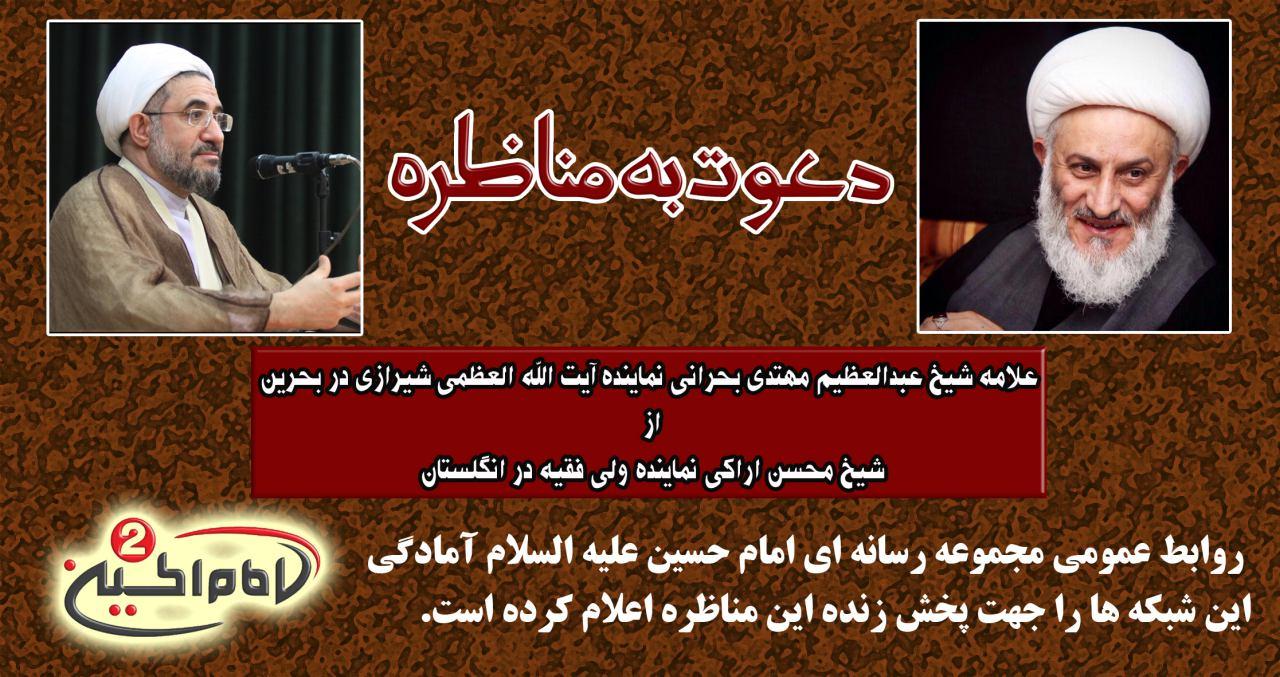 دعوت مهتدی بحرانی نماینده صادق شیرازی در بحرین از حجت الاسلام اراکی برای مناظره