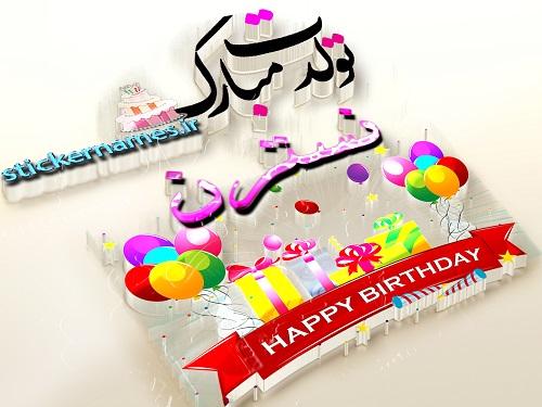 کیک اکرم جان تولدت مبارک عکس نوشته نسترن جان تولدت مبارک :: استیکر نام ها
