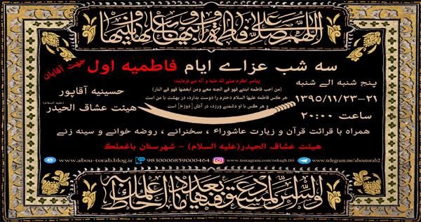 فاطمیه اول 1395 شب سوم محمد دورکی