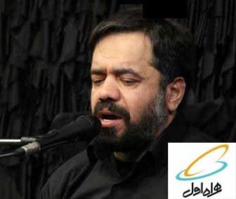 آوای انتظار همراه اول حاج محمود کریمی فاطمیه