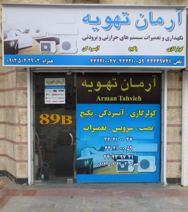 خدمات کولر گازی کلیه برندها  09125042902