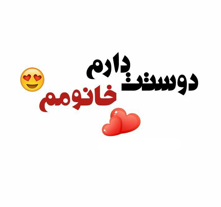 Image result for ‫استیکر عاشقانه دوست دارم‬‎
