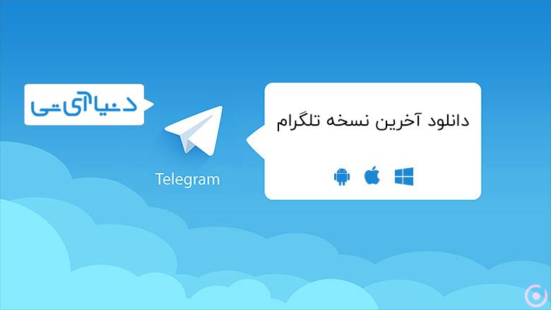 دانلود Telegram تلگرام