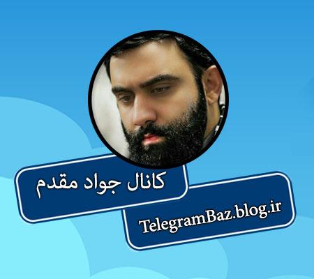 کانال تلگرام مداحی جواد مقدم :: کانال تلگرام،گروه تلگرام ...
