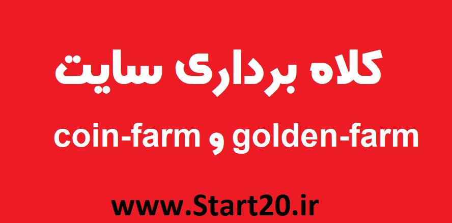 کلاه برداری سایتcoin-farm یا همان  golden-farm سابق