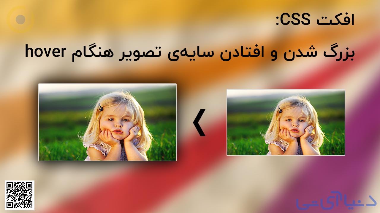 افکت CSS: بزرگ شدن و افتادن سایهی تصویر هنگام hover