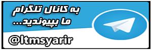 به کانال تلگرام سایت ما بپیوندید