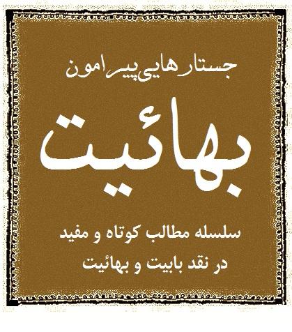 ننقد بهاییت | علی صفدری