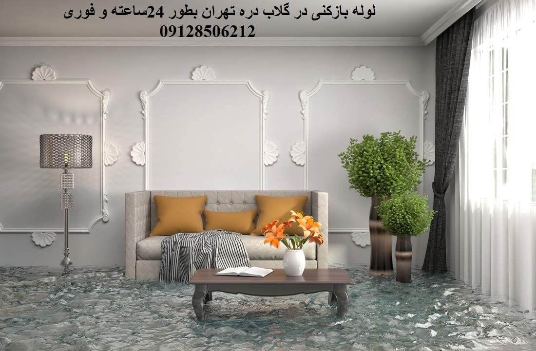 لوله بازکنی در گلاب دره تهران بطور 24ساعته و فوری