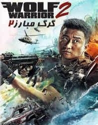دانلود فیلم چینی گرگ مبارز دوبله فارسی