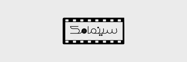 لوگو سینمامک
