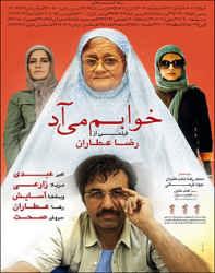دانلود فیلم ایرانی خوابم میاد