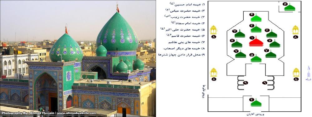 خیمه گاه حسینی