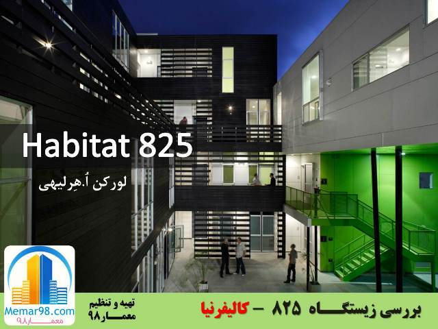 http://bayanbox.ir/view/8782077574677259763/B-Habitat825.jpg