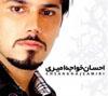آهنگ «تنهایی» با صدای احسان خواجه امیری+متن