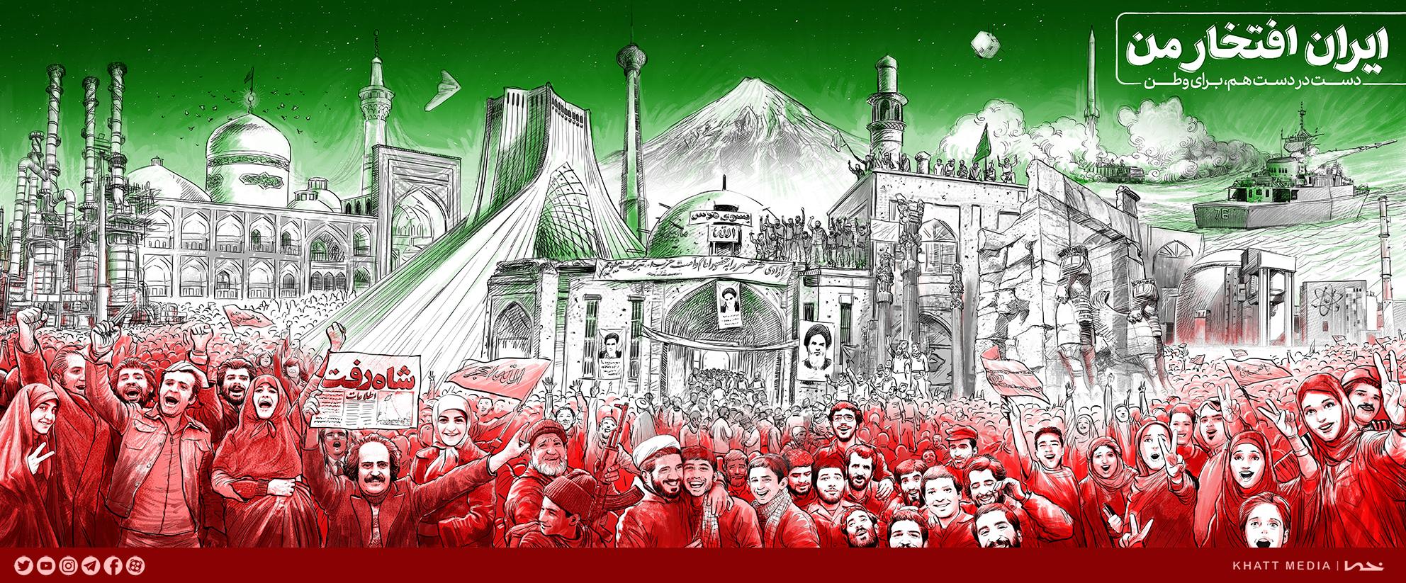 ایران، افتخار من