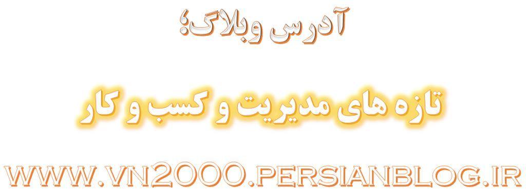 آدرس وبلاگ تازه های مدیریت