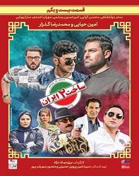 دانلود قسمت 21 بیستم و یکم سریال ساخت ایران 2