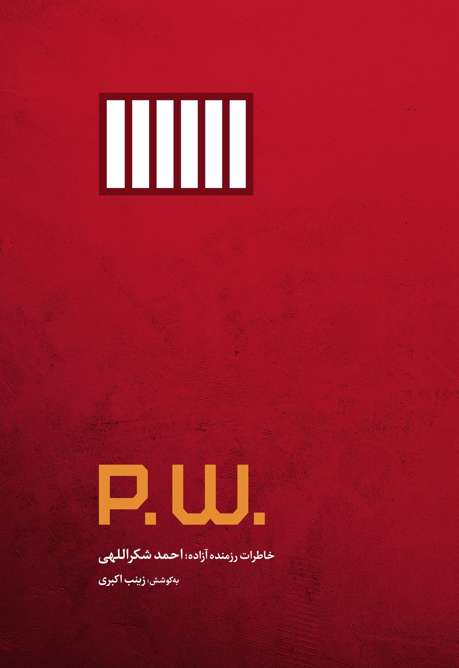 کتاب پیدبلیو P.W خاطرات رزمنده آزاده احمد شکراللهی