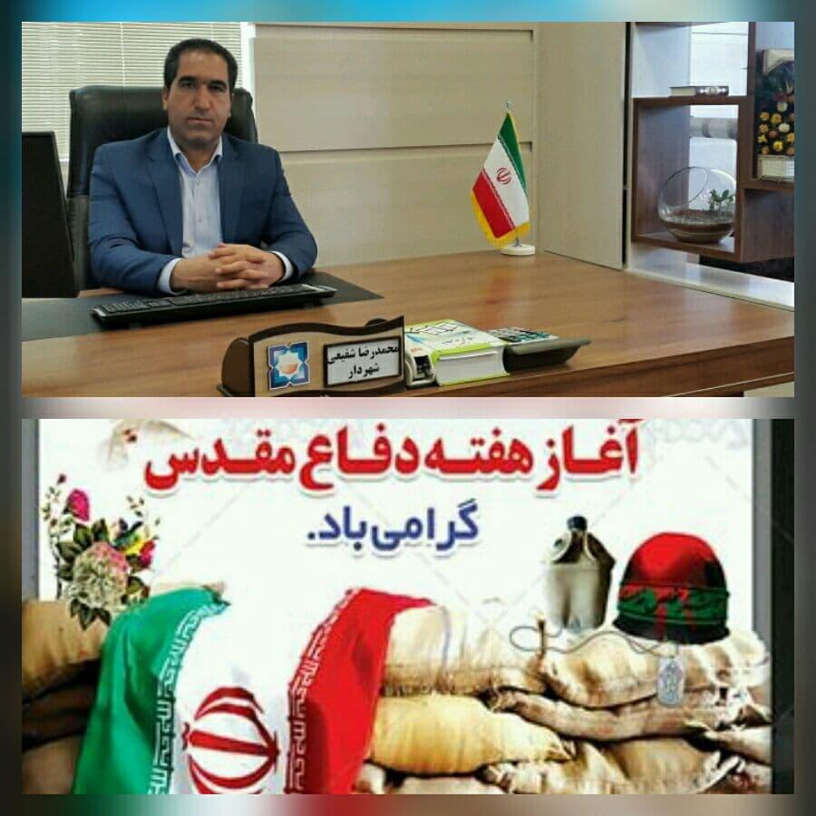 پیام مهندس شفیعی، شهردار وزوان به مناسبت فرا رسیدن هفته دفاع مقدس