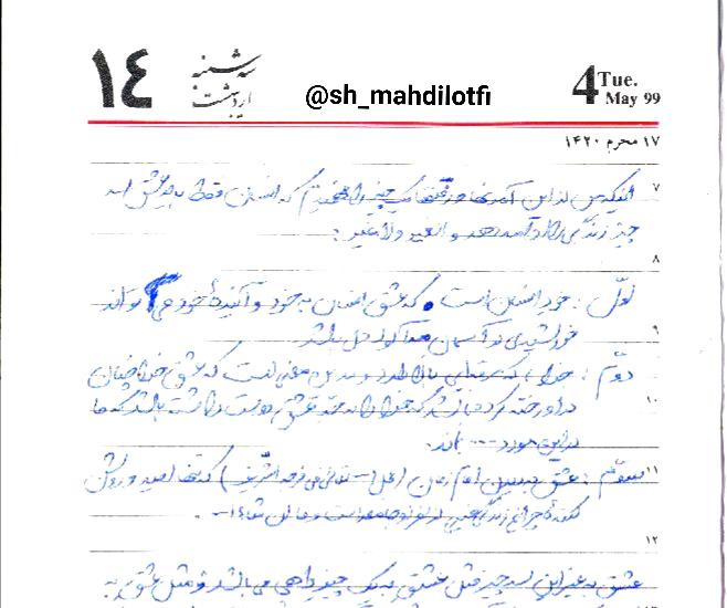 دستنوشته شهید مهدی لطفی نیاسر