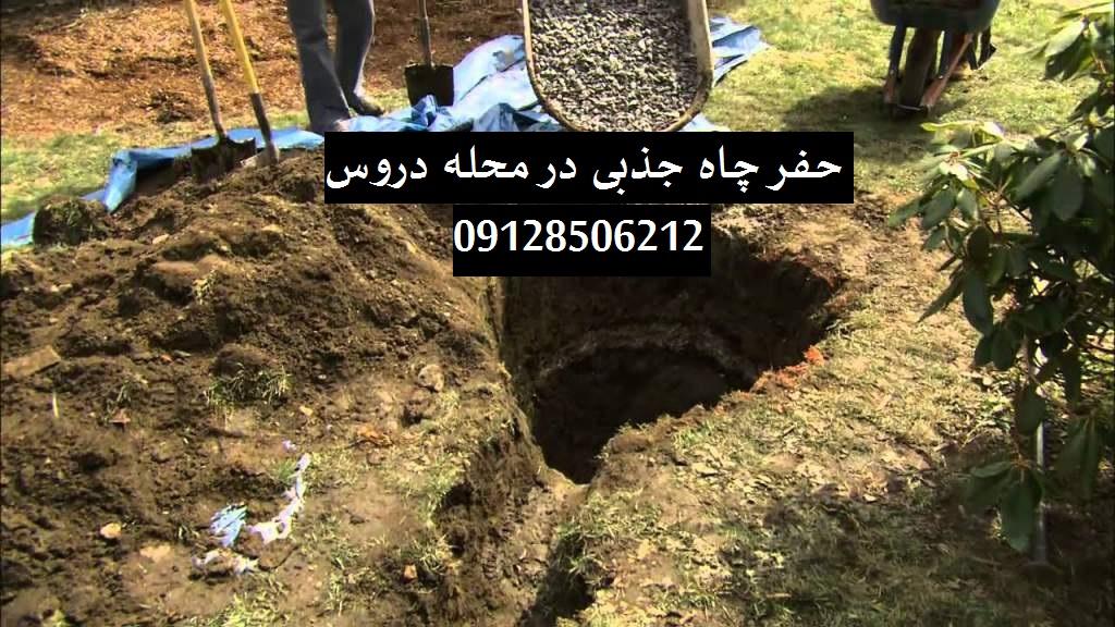 حفر چاه در دروس تهران