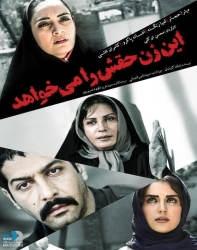 دانلود فیلم ایرانی این زن حقش را میخواهد