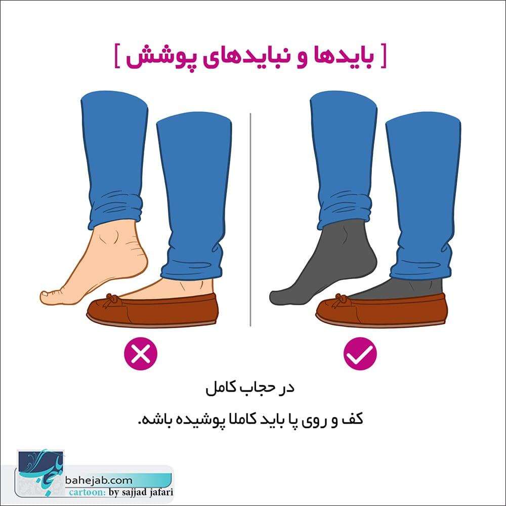 چگونه حجاب داشته باشیم