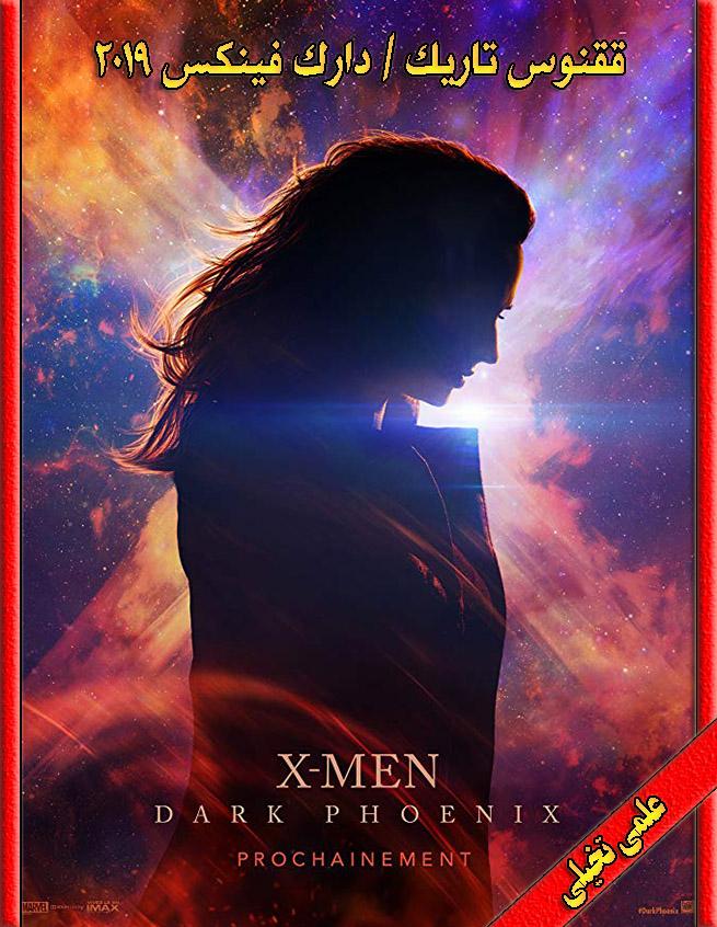 دانلود فیلم Dark Phoenix 2019 با زیرنویس و دوبله فارسی